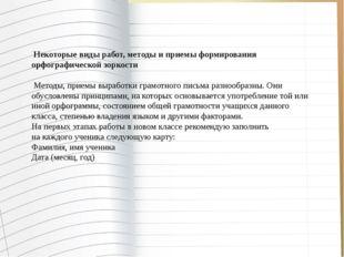 Некоторые виды работ, методы и приемы формирования орфографической зоркости