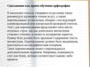Списывание как прием обучения орфографии В начальных классах учащимся по рус