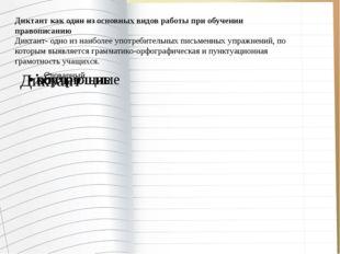 Диктант как один из основных видов работы при обучении правописанию Диктант-