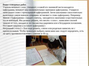 Виды словарных работ Учитель называет слово, указывает, в какой его значимой