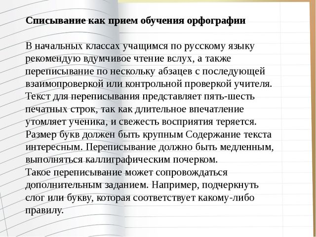 Списывание как прием обучения орфографии В начальных классах учащимся по рус...