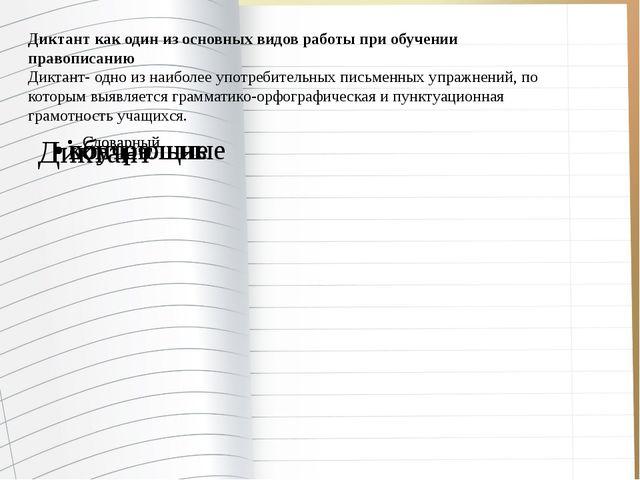 Диктант как один из основных видов работы при обучении правописанию Диктант-...