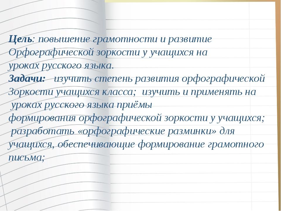 Цель: повышение грамотности и развитие Орфографической зоркости у учащихся н...
