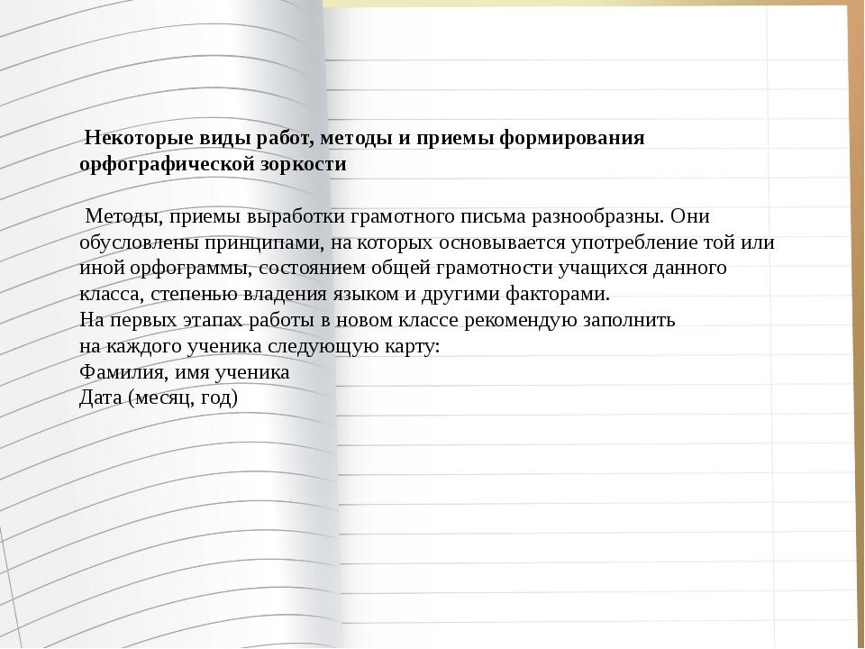 Некоторые виды работ, методы и приемы формирования орфографической зоркости...
