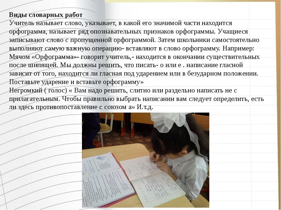 Виды словарных работ Учитель называет слово, указывает, в какой его значимой...