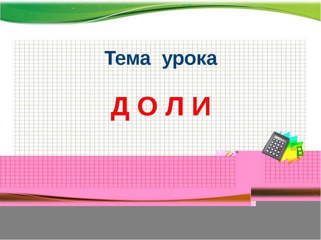 Тема урока http://aida.ucoz.ru Д О Л И