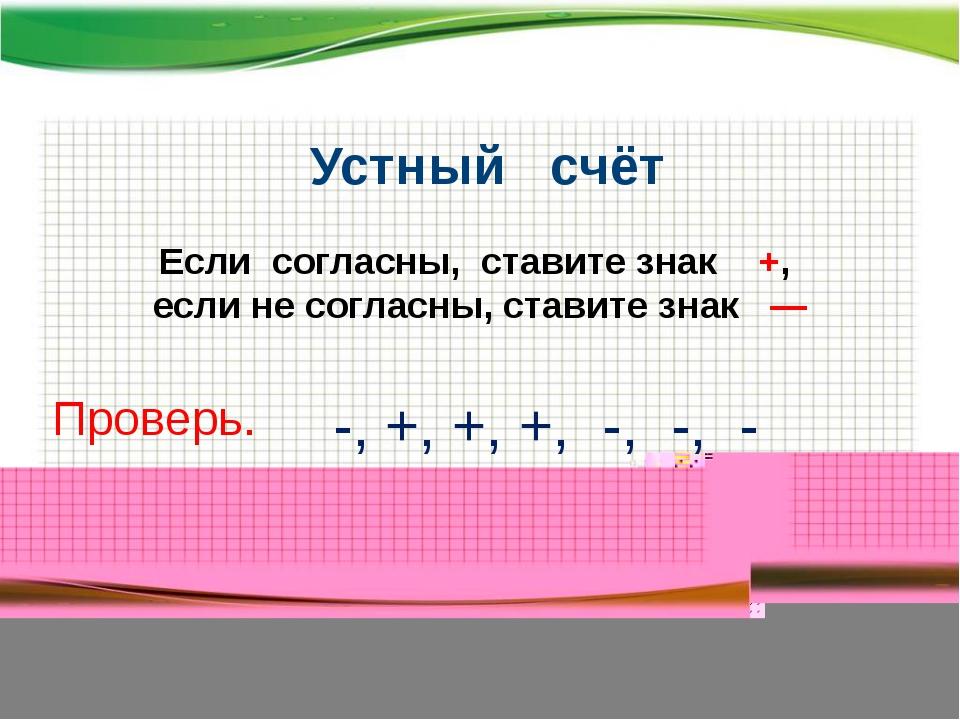 http://aida.ucoz.ru Устный счёт Если согласны, ставите знак +, если не согла...