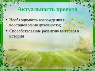 Актуальность проекта Необходимость возрождения и восстановления духовности; С