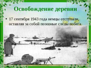 Освобождение деревни 17 сентября 1943 года немцы отступали, оставляя за собой