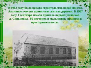 В 1962 году было начато строительство новой школы. Активное участие принимали