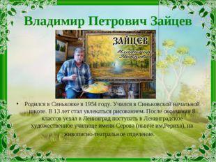 Владимир Петрович Зайцев Родился в Синьковке в 1954 году. Учился в Синьковск