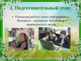 2. Подготовительный этап: Поисковая работа: поиск информации в Интернете , п