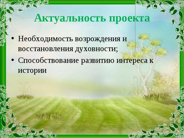 Актуальность проекта Необходимость возрождения и восстановления духовности; С...
