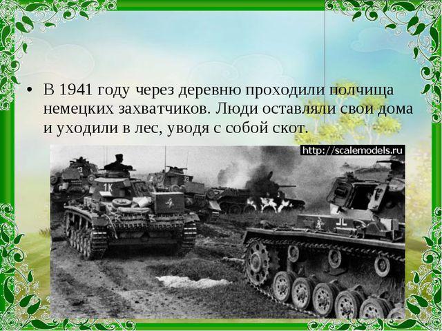 В 1941 году через деревню проходили полчища немецких захватчиков. Люди оставл...