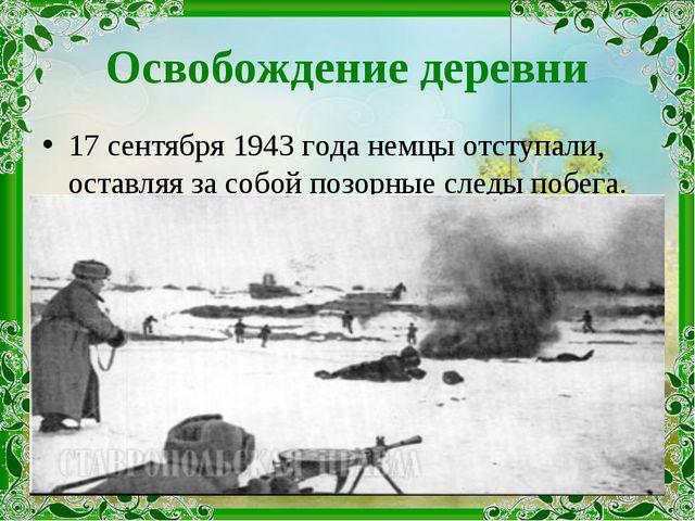 Освобождение деревни 17 сентября 1943 года немцы отступали, оставляя за собой...