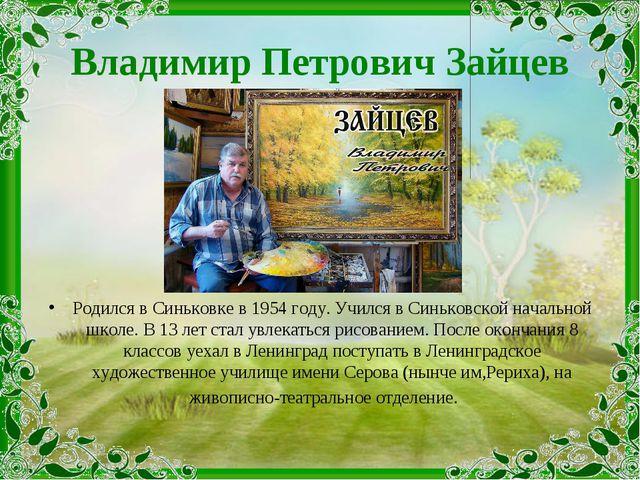Владимир Петрович Зайцев Родился в Синьковке в 1954 году. Учился в Синьковск...