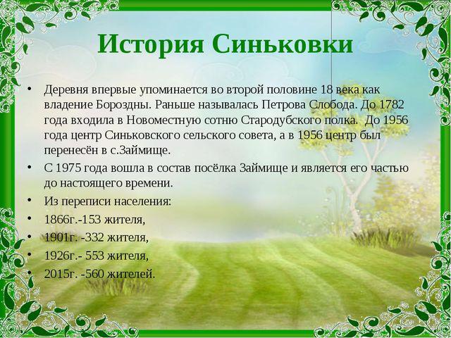 История Синьковки Деревня впервые упоминается во второй половине 18 века как...