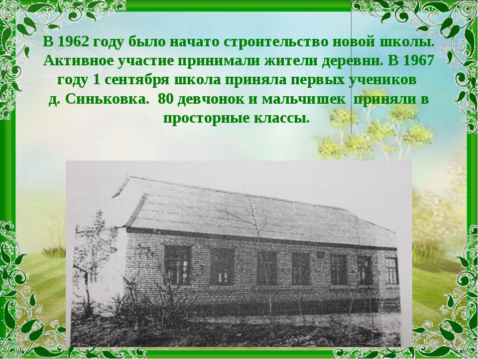 В 1962 году было начато строительство новой школы. Активное участие принимали...