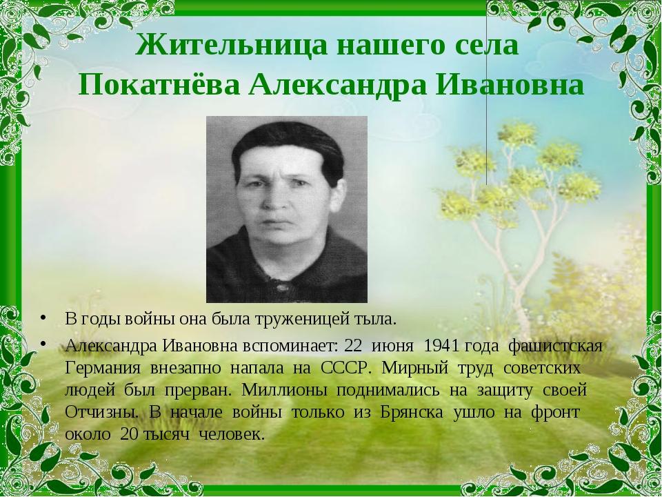 Жительница нашего села Покатнёва Александра Ивановна В годы войны она была тр...