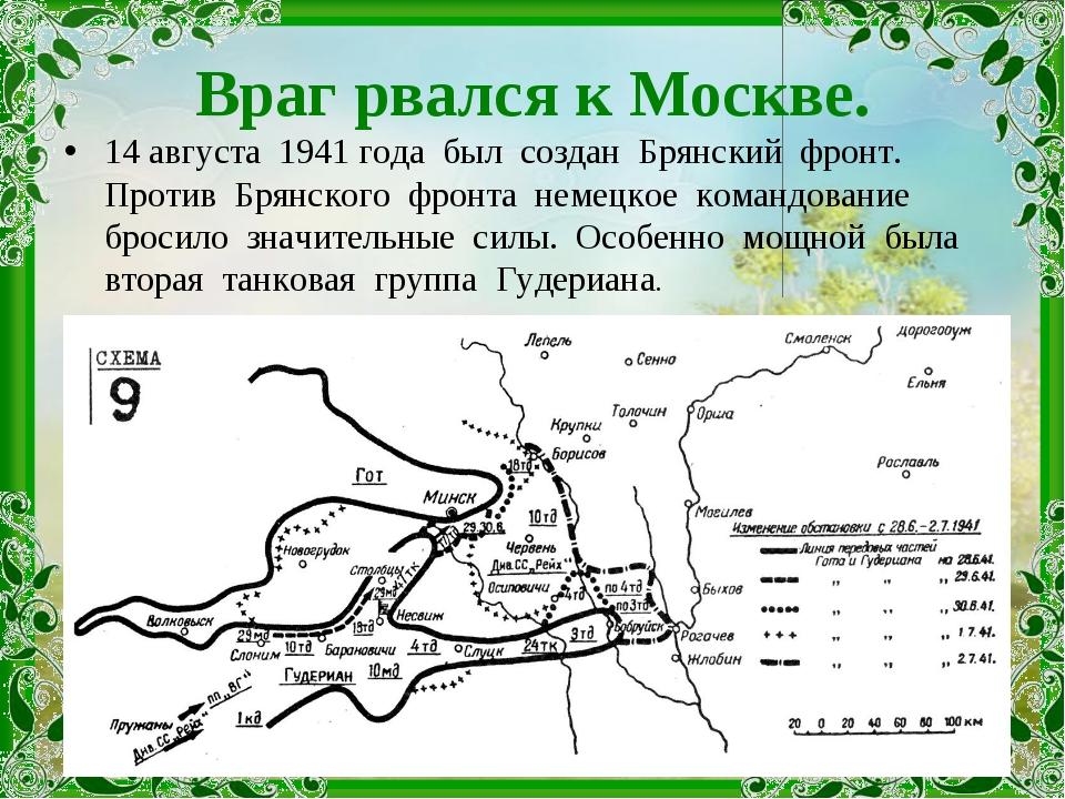 Враг рвался к Москве. 14 августа 1941 года был создан Брянский фронт. Против...