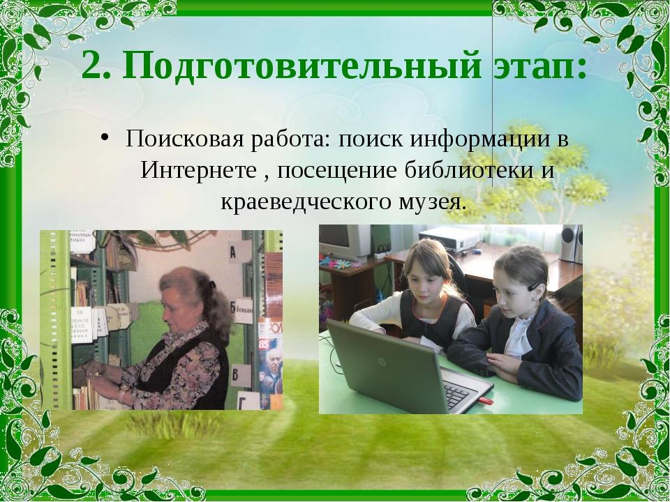 2. Подготовительный этап: Поисковая работа: поиск информации в Интернете , п...