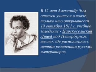В 12 лет Александр был отвезен учиться в новое, только что открывшееся 19 окт
