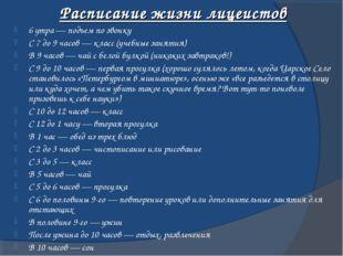 Расписание жизни лицеистов 6 утра — подъем по звонку С 7 до 9 часов — класс (