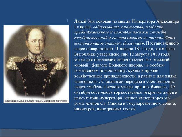 Лицей был основан по мысли Императора Александра I с целью «образования юноше...