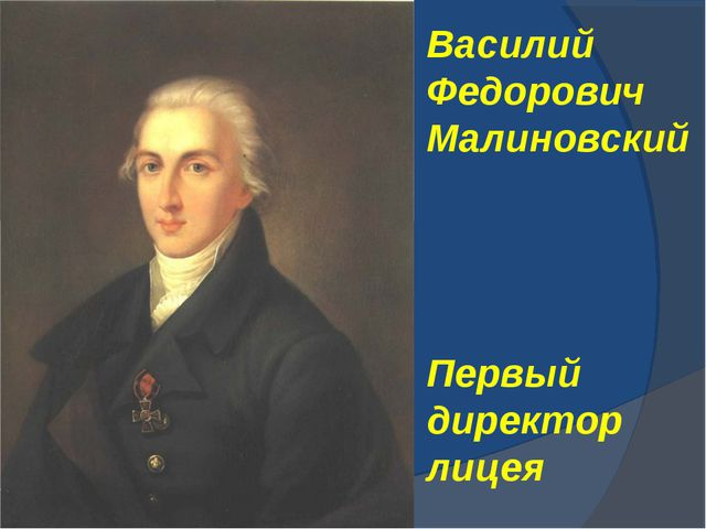 Василий Федорович Малиновский Первый директор лицея