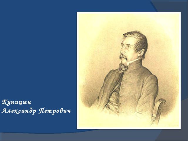 Куницын Александр Петрович