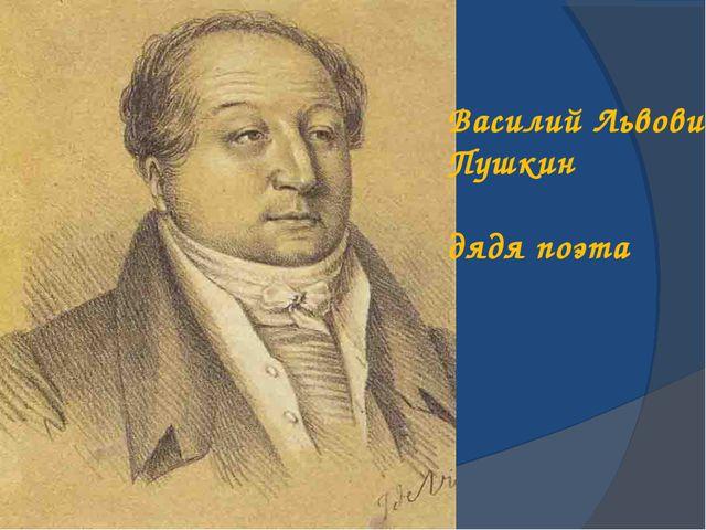 Василий Львович Пушкин дядя поэта