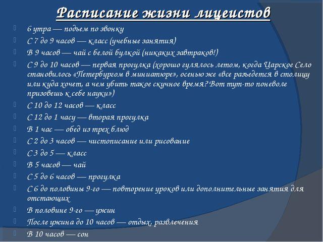Расписание жизни лицеистов 6 утра — подъем по звонку С 7 до 9 часов — класс (...