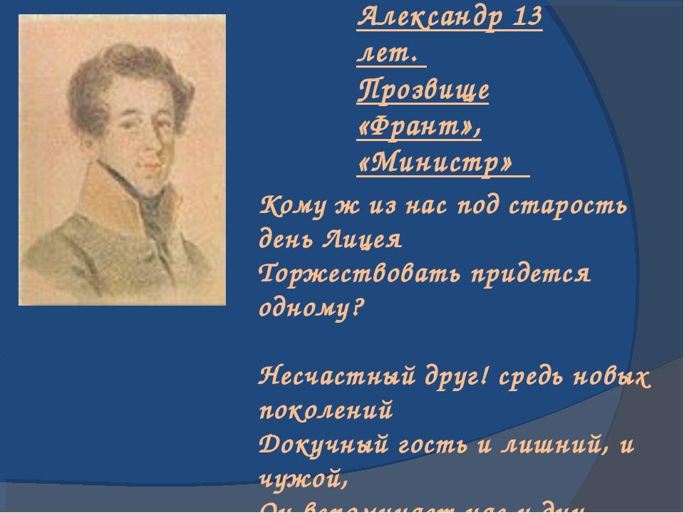 Горчаков Александр 13 лет. Прозвище «Франт», «Министр» Кому ж из нас под стар...