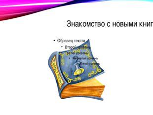 Знакомство с новыми книгами