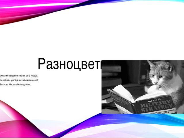 Разноцветные странички Урок литературного чтения во 2 классе. Выполнила учите...