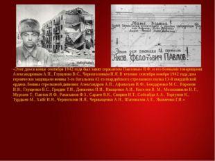 «Этот дом в конце сентября 1942 года был занят сержантом Павловым Я.Ф. и его