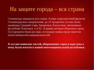 На защите города – вся страна Сталинград защищала вся страна. В ряде подразде