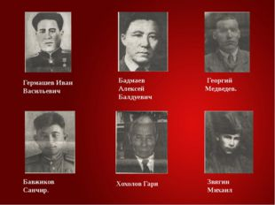 Гермашев Иван Васильевич Бадмаев Алексей Балдуевич Георгий Медведев. Бавжиков