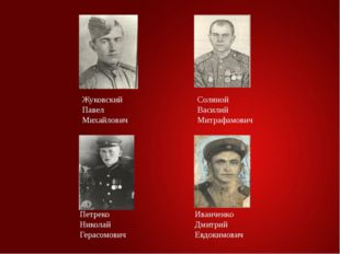 Жуковский Павел Михайлович Иванченко Дмитрий Евдокимович Петреко Николай Гера