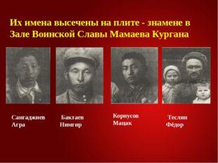 Их имена высечены на плите - знамене в Зале Воинской Славы Мамаева Кургана Са