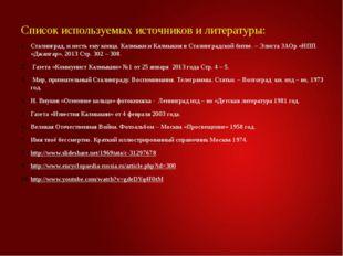Список используемых источников и литературы: Сталинград, и несть ему конца. К