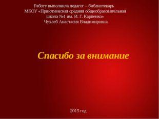 Работу выполнила педагог – библиотекарь МКОУ «Приютненская средняя общеобразо
