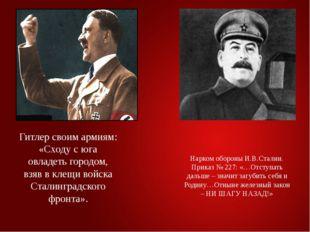 Нарком обороны И.В.Сталин. Приказ № 227: «…Отступать дальше – значит загубить