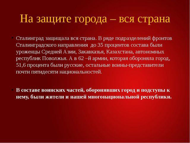 На защите города – вся страна Сталинград защищала вся страна. В ряде подразде...