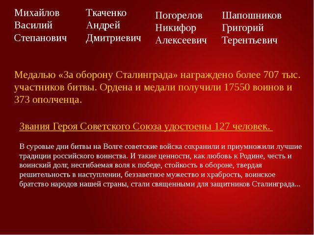 Шапошников Григорий Терентьевич Ткаченко Андрей Дмитриевич Михайлов Василий С...