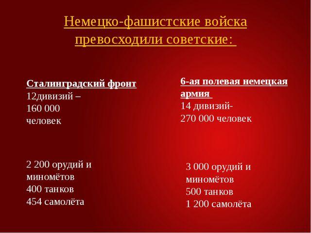 Немецко-фашистские войска превосходили советские: Сталинградский фронт 12див...