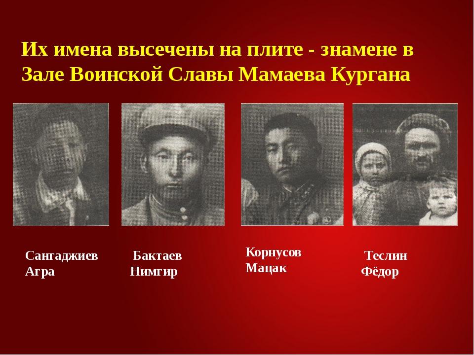 Их имена высечены на плите - знамене в Зале Воинской Славы Мамаева Кургана Са...