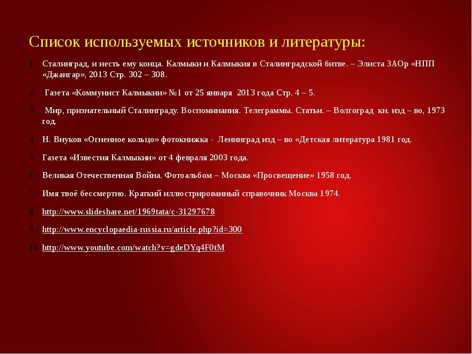 Список используемых источников и литературы: Сталинград, и несть ему конца. К...