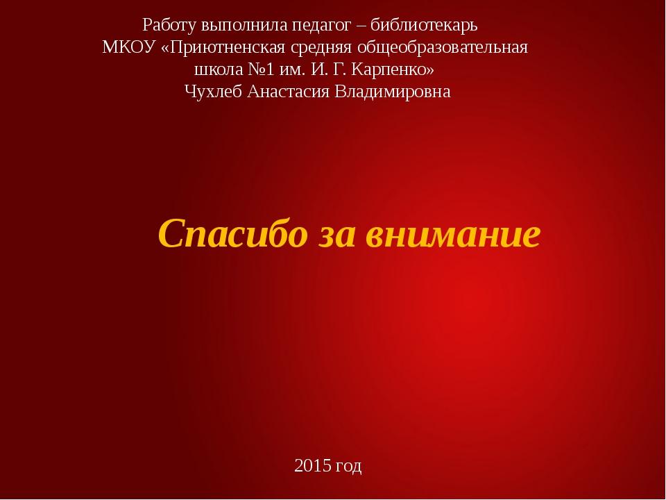 Работу выполнила педагог – библиотекарь МКОУ «Приютненская средняя общеобразо...