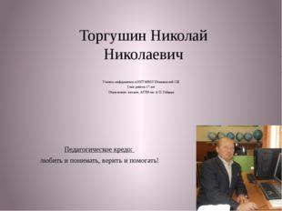 Учитель информатики и ИКТ МБОУ Итмановской СШ Стаж работы 17 лет Образование: